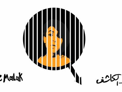 Urgent appeal for the release of Malak Al-Kashif